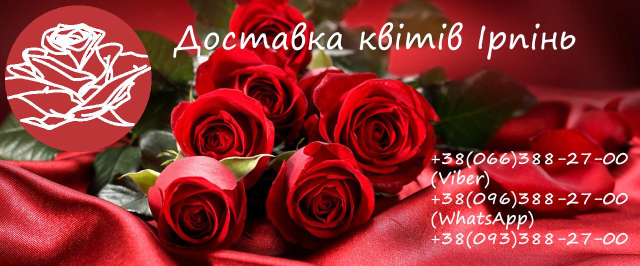 Доставка цветов Ирпень