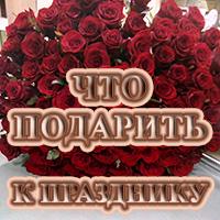 фото идеи подарков цветы